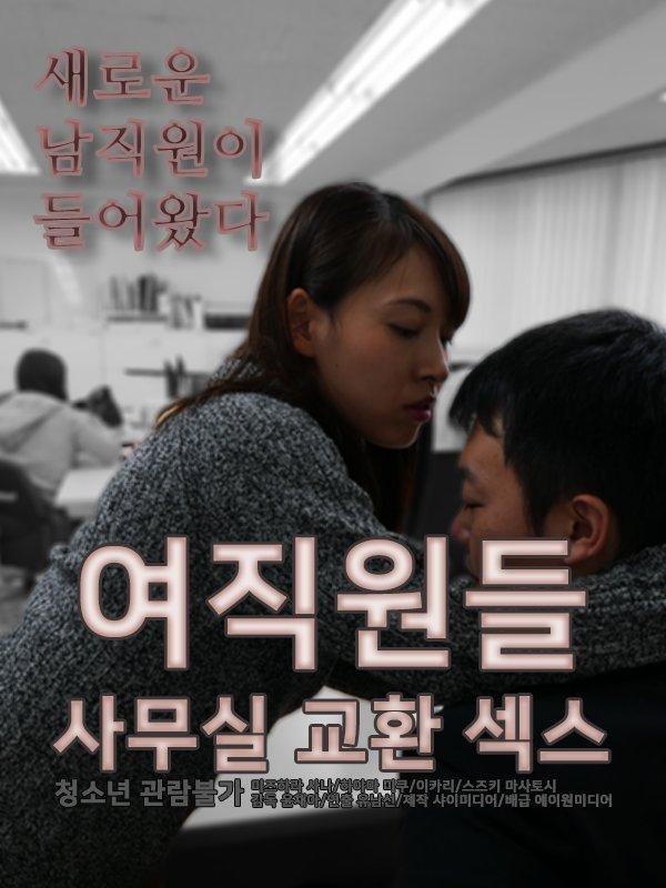 Korean office sex — 7