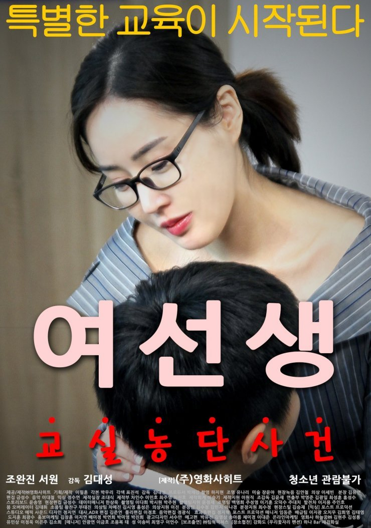 Schoolmistress (Korean Movie - 2017) - 여선생 @ HanCinema :: The
