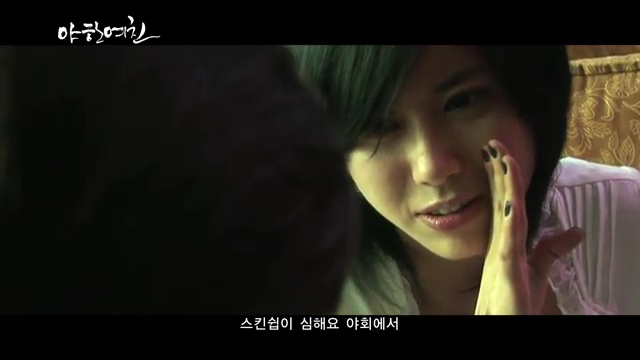 "[Video] Suspense trailer added for ""Naughty Girlfriend"""