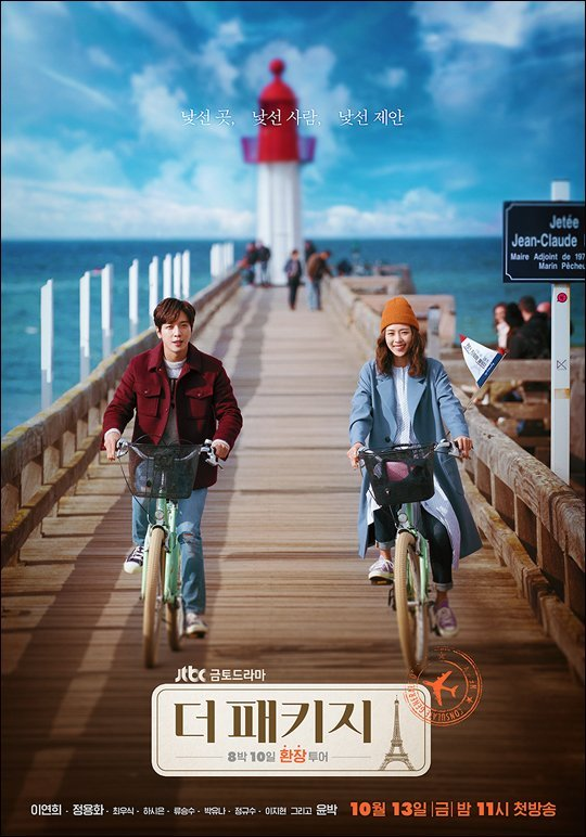 [Photo] Jung Yong-hwa and Lee Yeon-hee couple poster added for