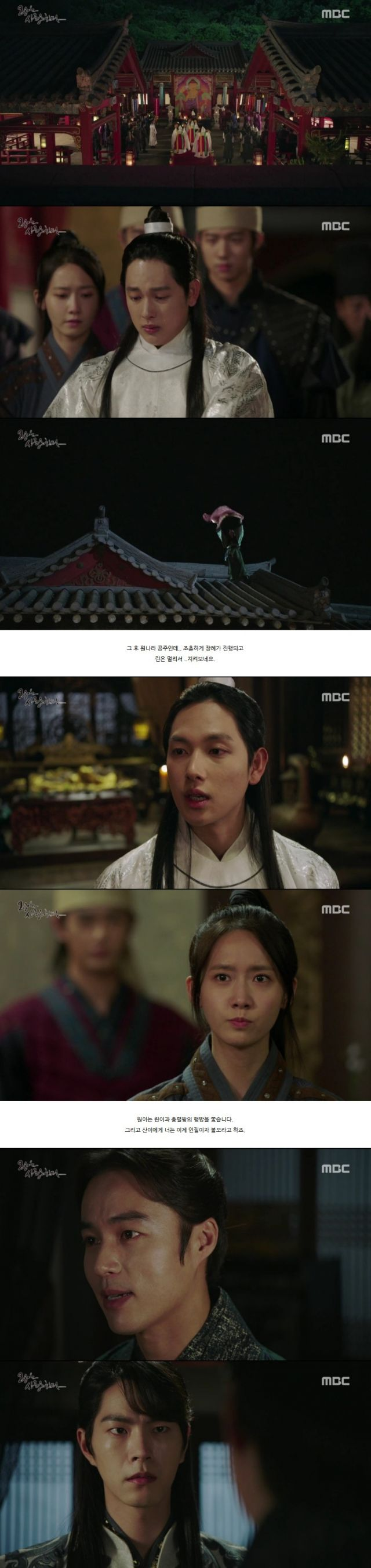 [Spoiler] Added episodes 35 and 36 captures for the Korean drama 'The King Loves'