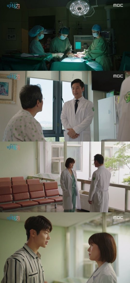 "[Spoiler] ""Hospital Ship"" Kang Min-hyeok and Ha Ji-won in conflict"