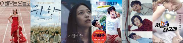 Korean movies opening today 2017/09/14 in Korea