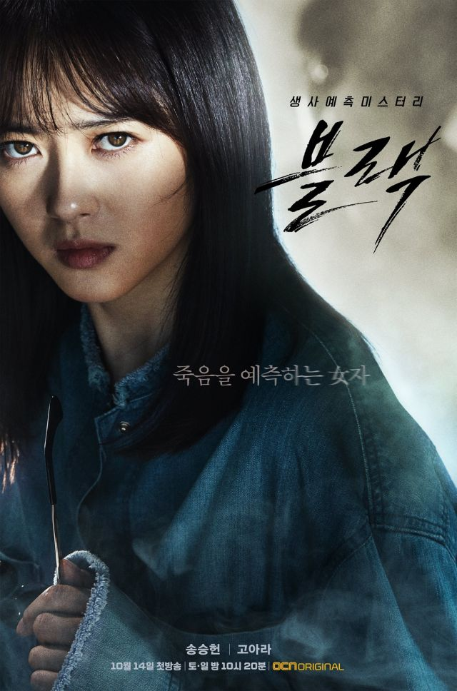 """[Photos] Go Ara and Song Seung-heon in mysterious character posters for """"Black"""""""