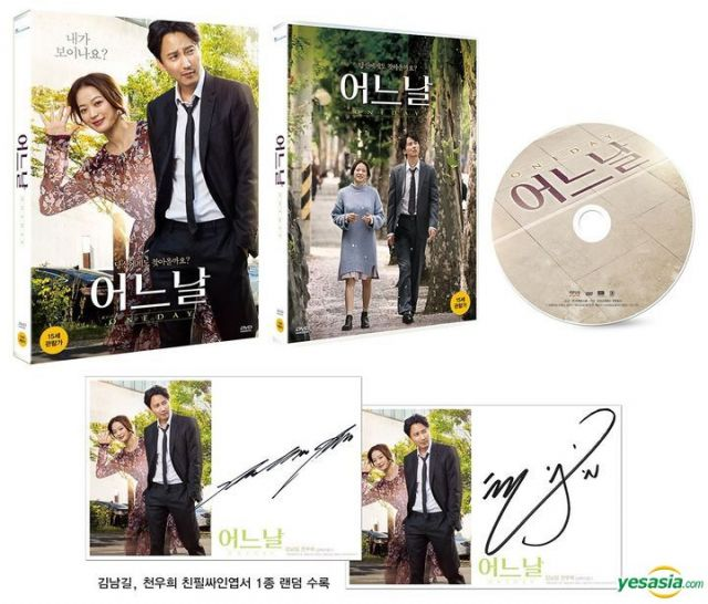 "[Just out on DVD] Korean Movie ""One Day"""
