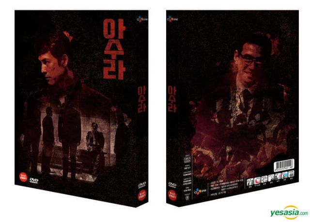 """[Upcoming DVD Release] Korean Movie """"Asura: The City of Madness"""""""