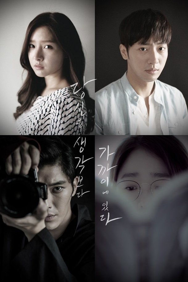 "[Photo + Video] There is more than meets the eye in ""Drama Special – You're Closer Than I Think"""