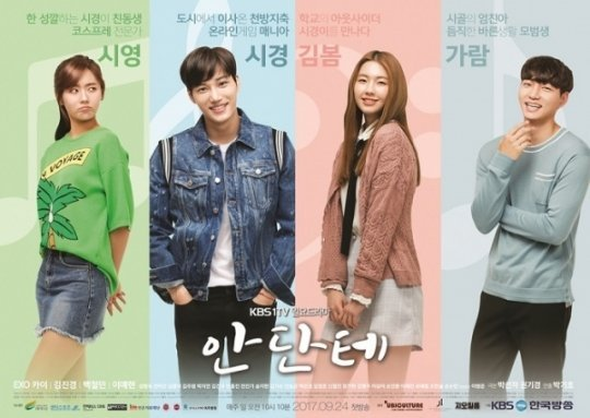 """Andante"" EXO Kai, Kim Jin-kyung, Baek Chul-min and Lee Ye-hyun's poster"