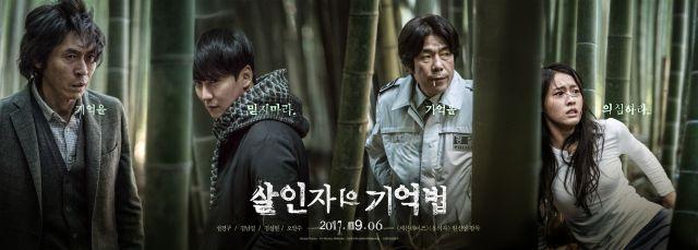 "[HanCinema's Film Review] ""Memoir of a Murderer"""