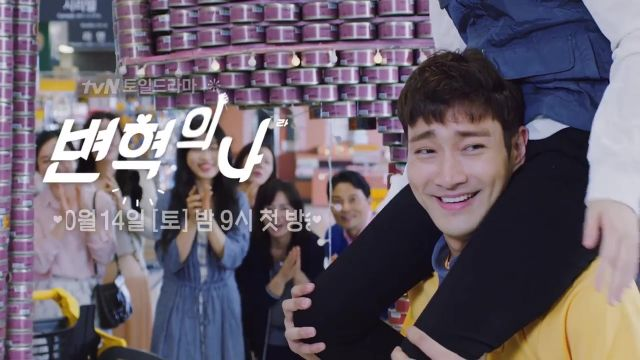 """[Video] Goofy second teaser for """"Byeon Hyeok's Love"""" will surely make you laugh"""