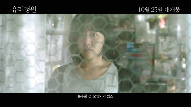 [Video] Moon Geun-young and Kim Tae-hoon in main trailer for