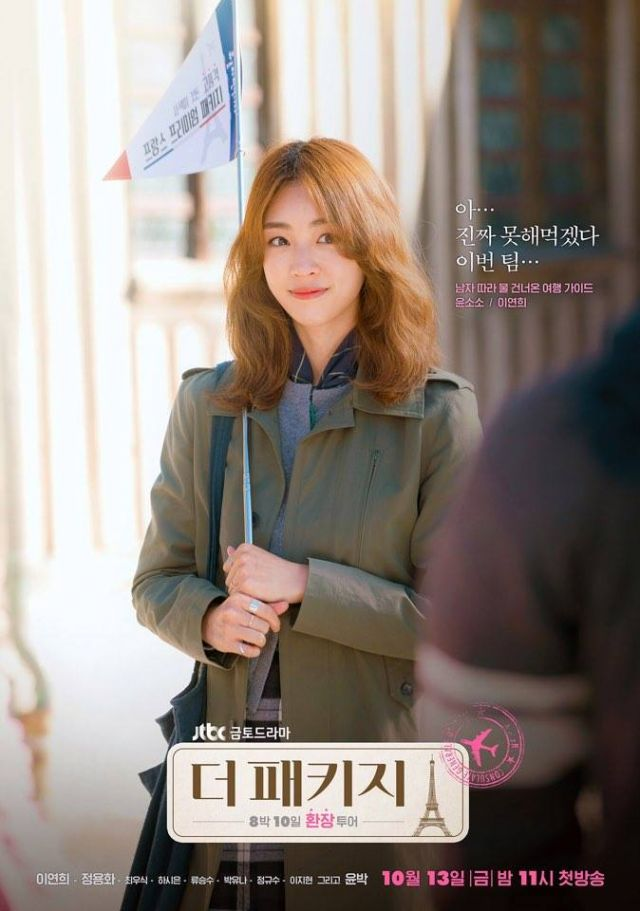[Photo] Beautiful new poster of Lee Yeon-hee for