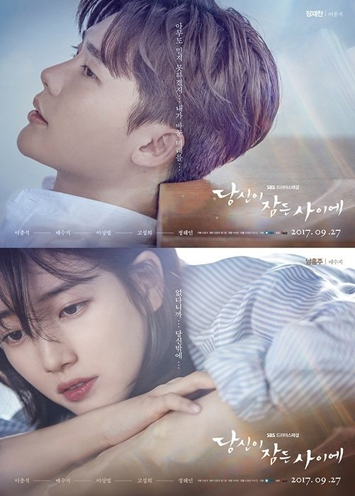 [Photos] Pensive new character poster added for Lee Jong-suk and Suzy drama