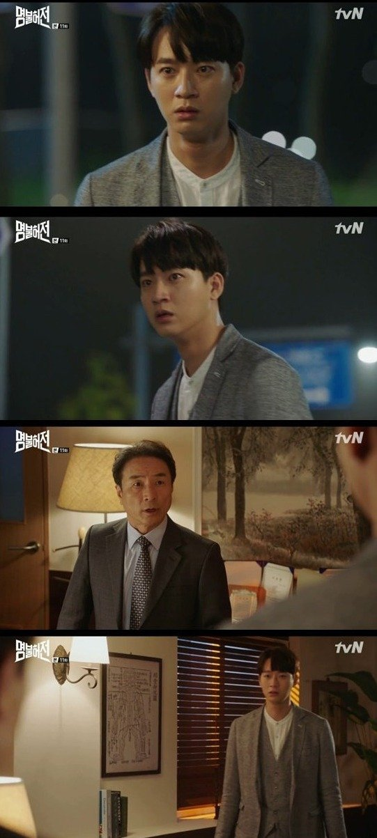 [Spoiler] Added episodes 11 and 12 captures for the Korean drama 'Live Up to Your Name'