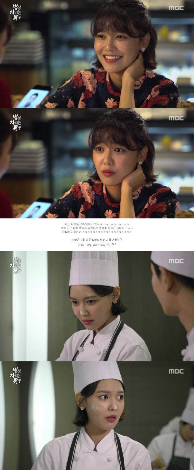[Spoiler] Added episodes 5 and 6 captures for the Korean drama 'Man Who Lays the Table'