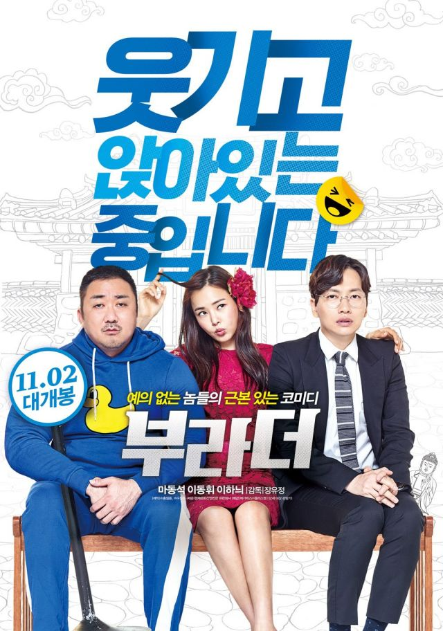 [Photo] Ma Dong-seok, Lee Honey and Lee Dong-hwi in poster for
