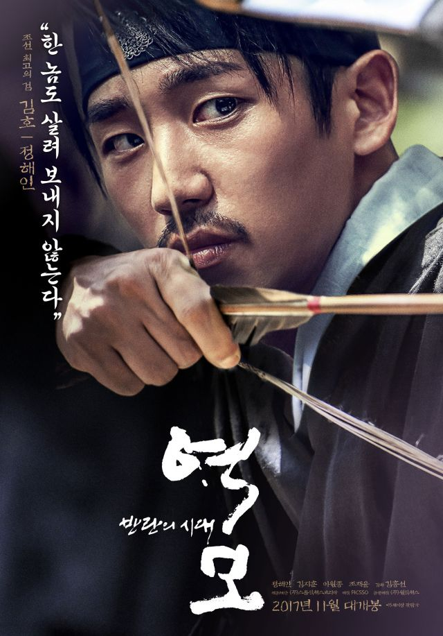 "[Photos] New character posters for Joseon-era film ""Constables"""