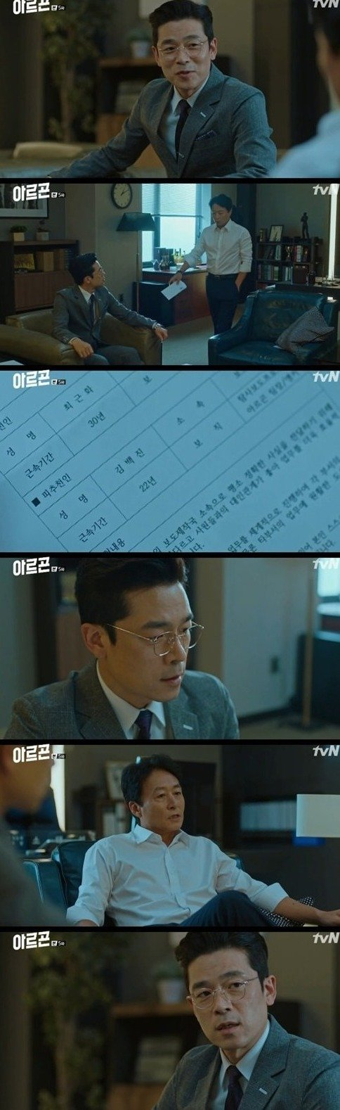 [Spoiler] Added episode 5 captures for the Korean drama 'Argon'