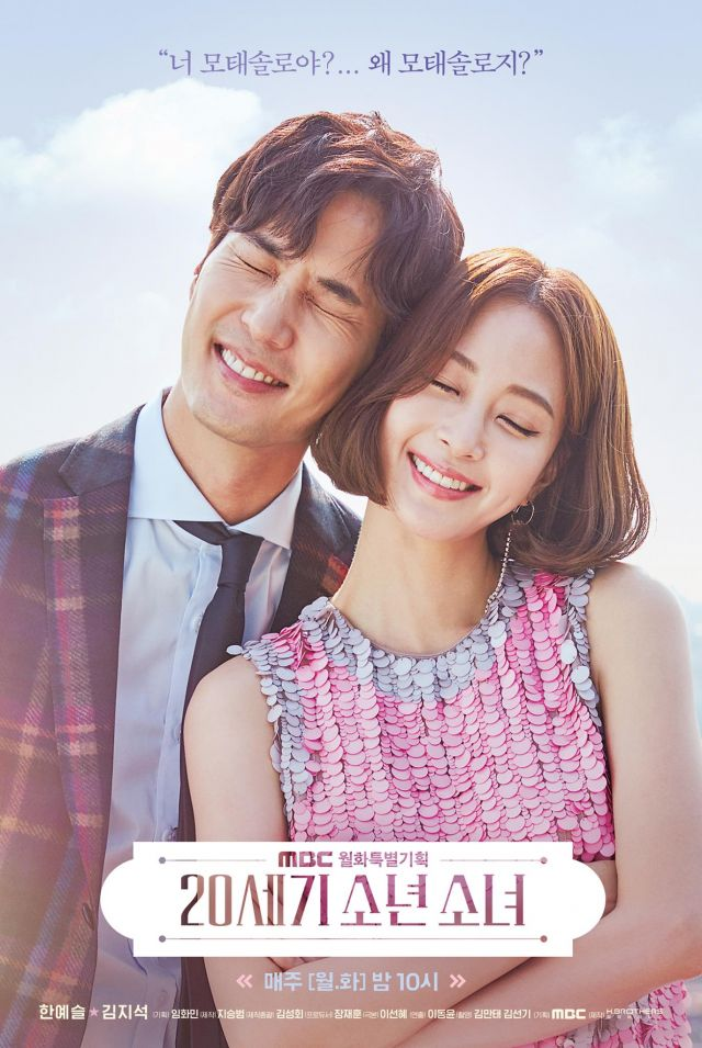 [Photo] Han Ye-seul and Kim Ji-suk are adorable in main poster for