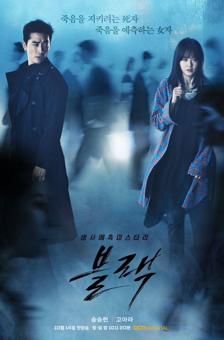 Black (Korean Drama - 2017) - 블랙 @ HanCinema :: The Korean