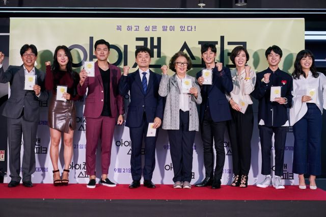 [Photos] Nah Moon-hee leads stellar cast for VIP premiere of