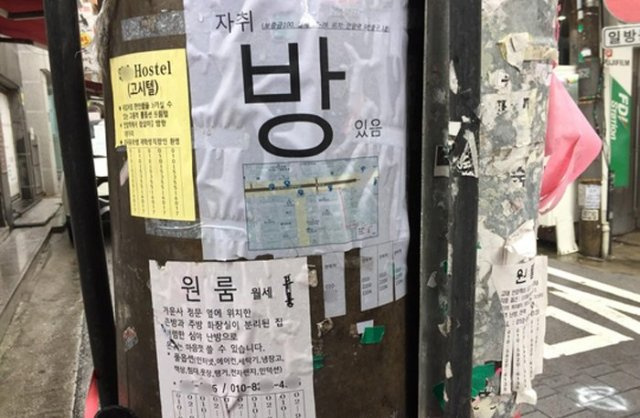 Half of Young Koreans Who Rent Make Less Than W1 Million a Month