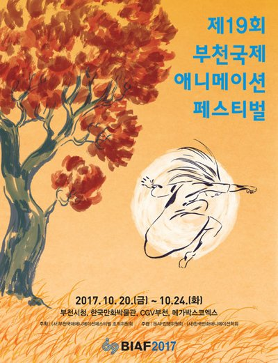 Bucheon Animation Film Fest to Kick off Next Month