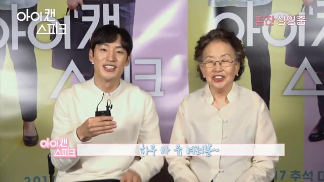 "[Videos] Nah Moon-hee and Lee Je-hoon send their greetings for ""I Can Speak"""