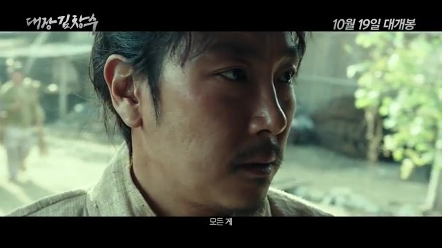 "[Video] Dynamic trailer and movie talk live preview for ""Commander Kim Chang-soo"""