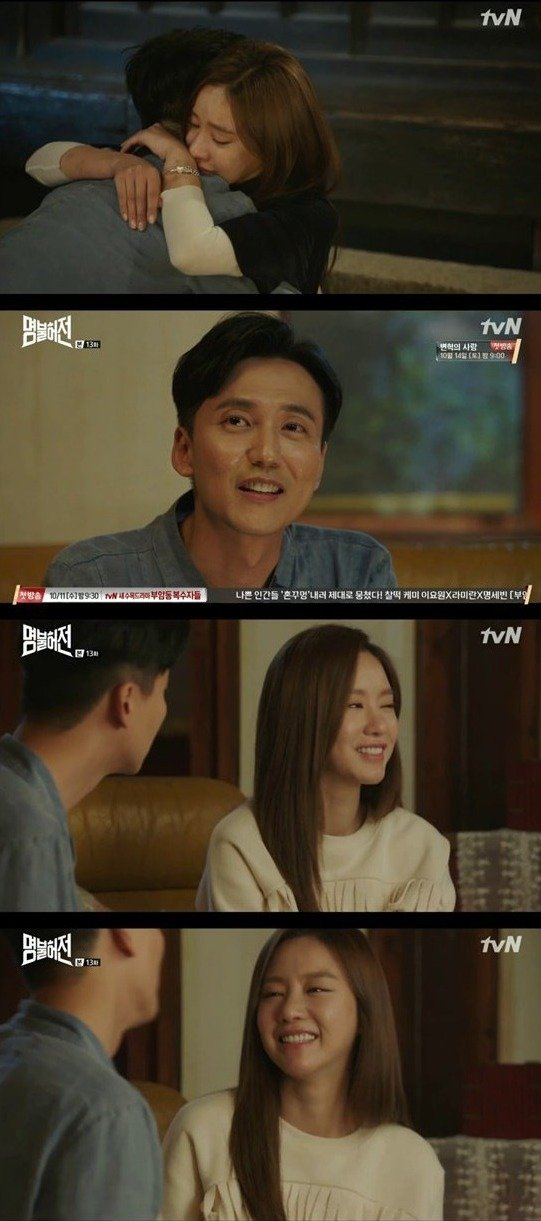 [Spoiler] Added episodes 13 and 14 captures for the Korean drama 'Live Up to Your Name'