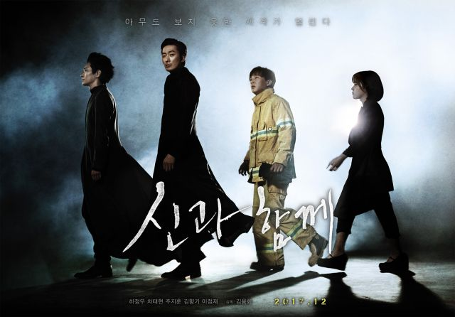 [Video + Photo] Added teaser trailer and poster for the upcoming Korean movie