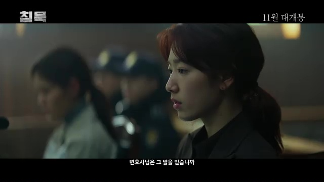 [Video] Gripping trailer dropped for courtroom thriller Blackened Heart