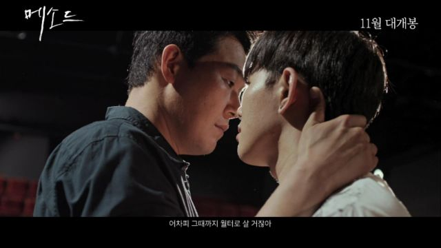 "[Videos] Suspenseful main trailer and interview for emotionally-driven film ""Method"""
