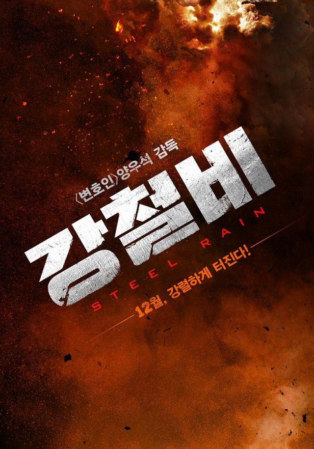 "[Photo] New fiery poster for ""Steel Rain"""