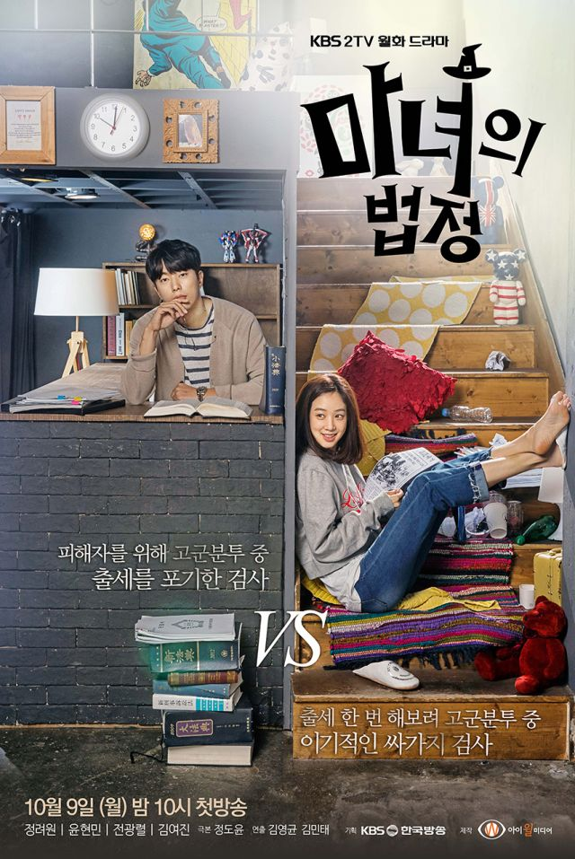 [Photos] Two new posters for Jung Ryeo-won's and Yoon Hyun-min's