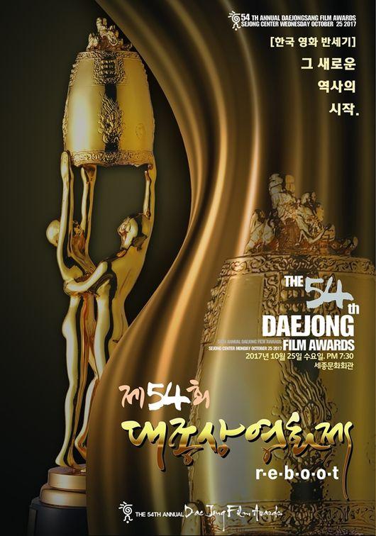 54th Daejong Film Awards (Grand Bell Awards) 2017