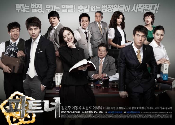 Partner (2009)