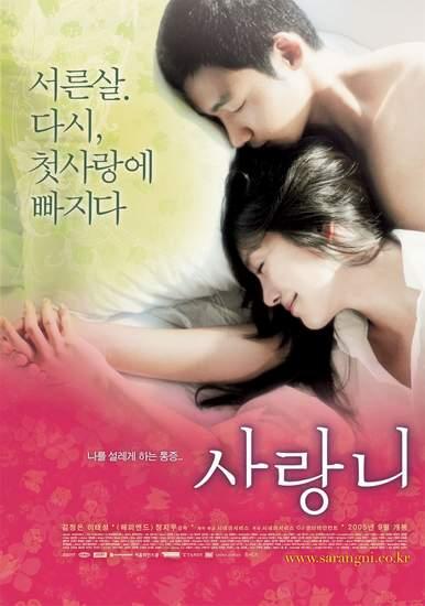Close To You (Korean Movie