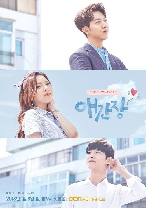 Longing Heart (Korean Drama - 2017) - 애간장 @ HanCinema