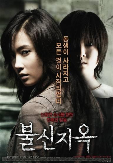 living death korean movie 2009 hancinema the korean movie and drama database. Black Bedroom Furniture Sets. Home Design Ideas