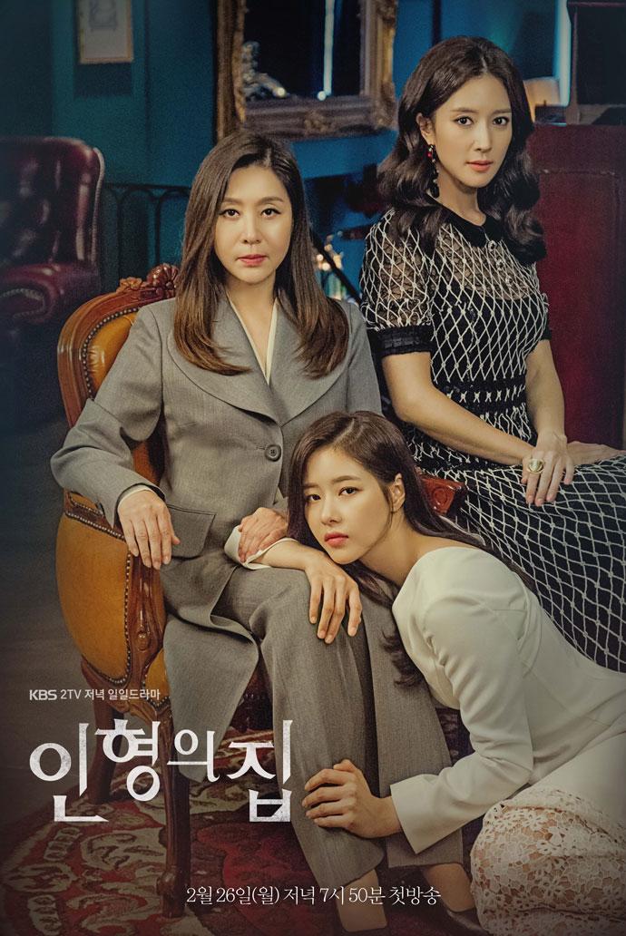 Doll's House (Korean Drama - 2018) - 인형의 집 @ HanCinema