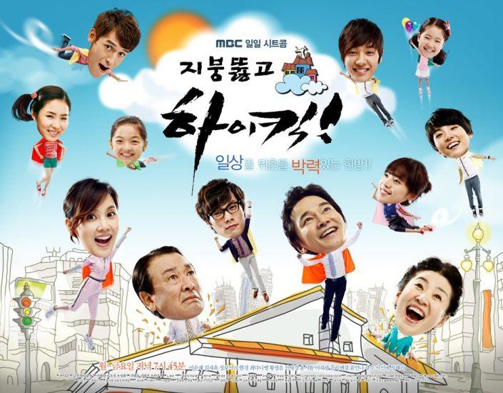 High kick through the roof shin se kyung dating