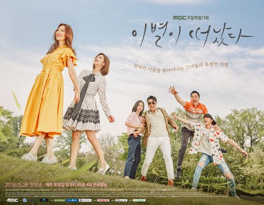 The Goodbye Has Left (Korean Drama - 2018) - 이별이 떠났다