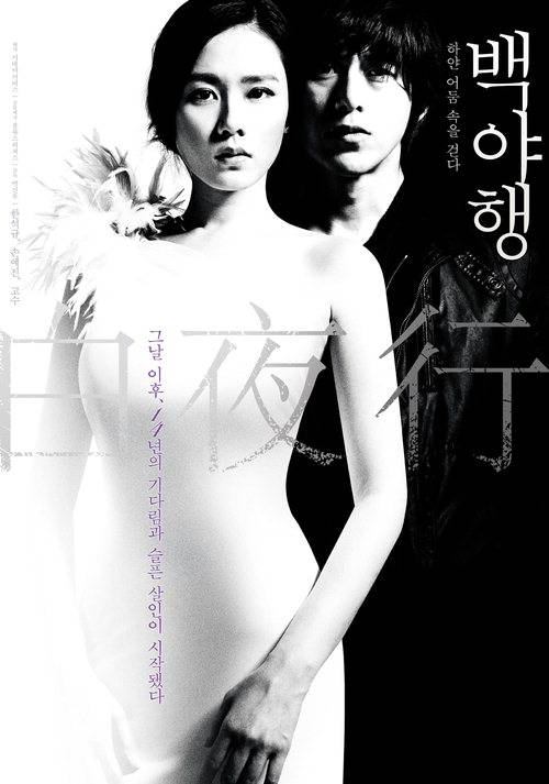 Chanmis Movie News Son Ye Jin In A Sexy Film