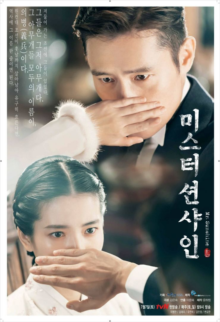 Mr. Sunshine (Korean Drama - 15) - 미스터 션샤인 @ HanCinema ...