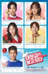 Jang Geum, Oh My Grandma (Korean Drama - 2018) - 대장금이 보고 있다