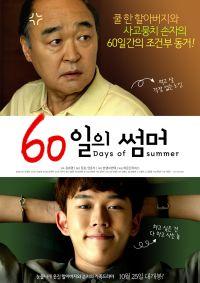100 days of summer movie