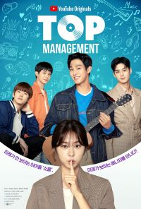 Top Management (탑매니지먼트)
