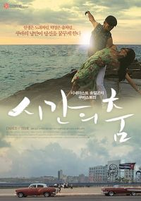 Dance of Time (시간의 춤)