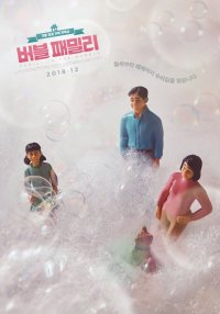 Family in the Bubble (버블 패밀리)